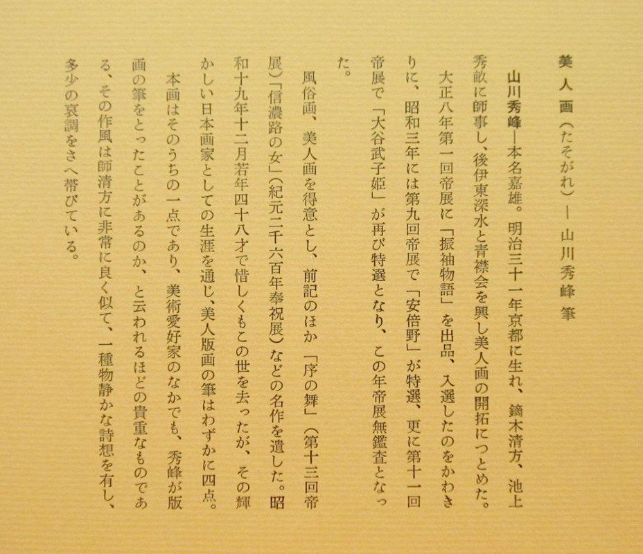 山川秀峰の画像 p1_31