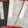 帳合之法 全4冊 表紙