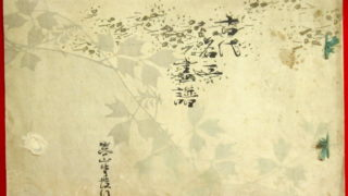 古代名工画譜 表紙
