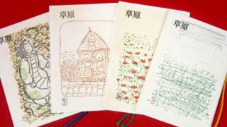 草原(草原クラブ会報) 4冊 表紙