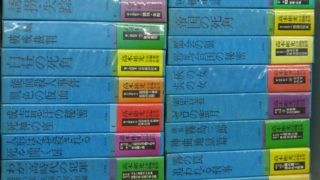 2013年11月2日新入荷 高木彬光長編推理小説全集 全17冊