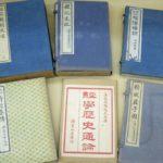 中文書その2