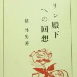 『ナリン殿下への回想』扉ページ