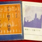 『ナリン殿下への回想』函と本体表紙