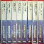 『古典大系 日本の指導理念  全20巻』その2