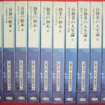 『古典大系 日本の指導理念  全20巻』その1