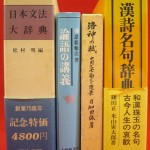 『日本文法大辞典』ほか