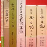 秋田県郷土史