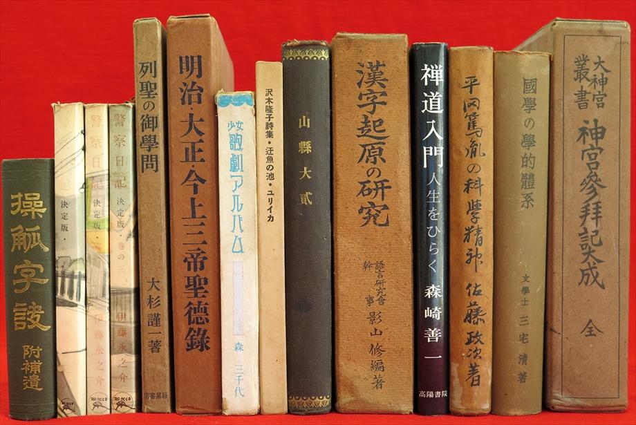 『世界美術大全集 東洋編 全18冊』など、国語国文関連ほか計35点新入荷商品追加しました