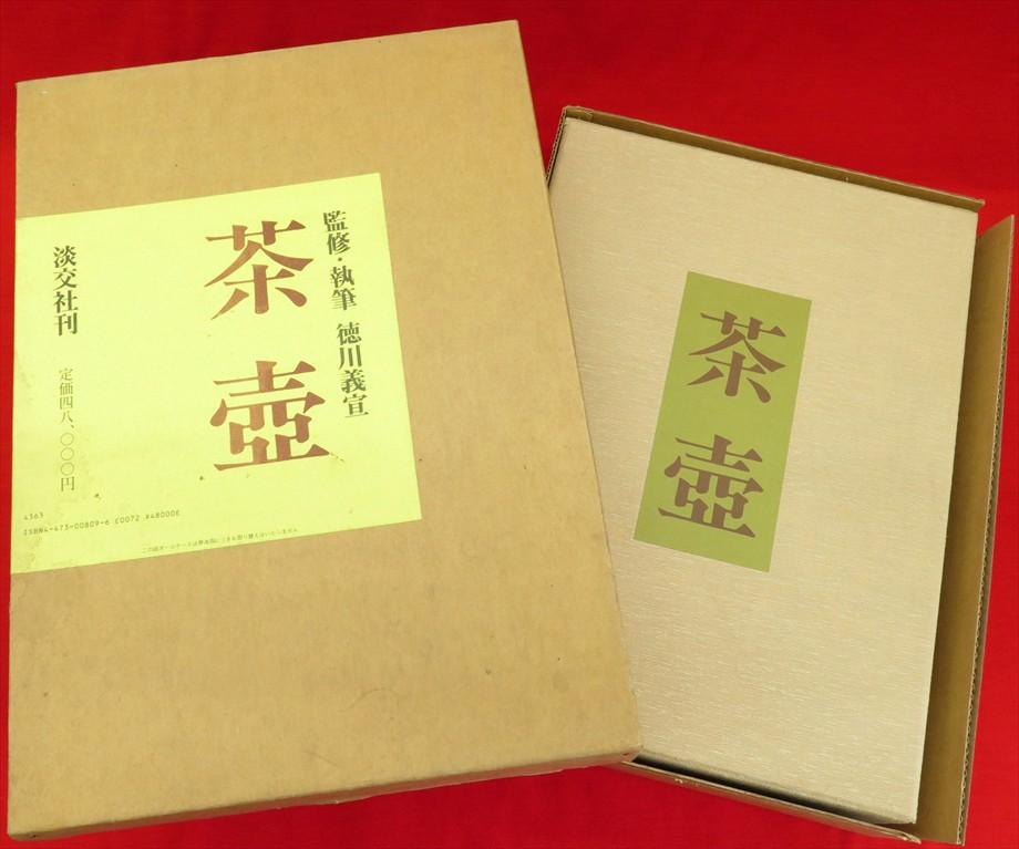 『茶壷 研究篇 資料篇 2冊1函』など、秋田県郷土史、演劇・音楽関連ほか計35点新入荷商品追加しました