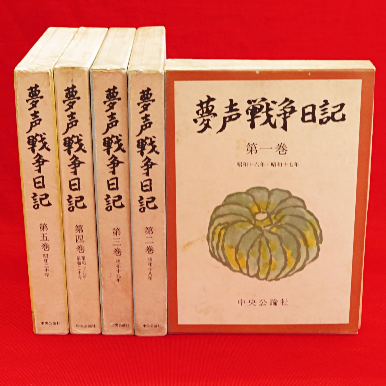 『石川啄木全集 新訂増補决定版 全8冊』など、文学関連ほか計49点新入荷商品追加しました