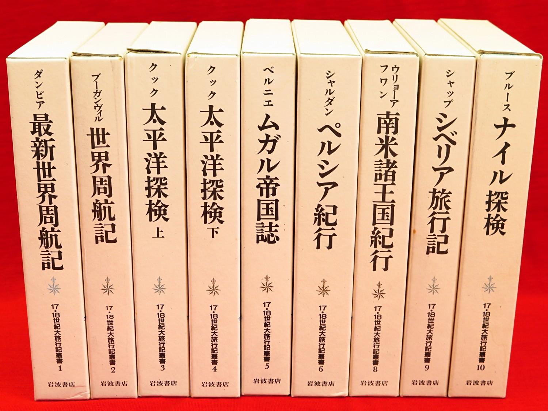 『鹿角市史 全5巻7冊』など、秋田県郷土史、野球ほか計73点新入荷商品追加しました