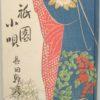 祇園小唄 表紙