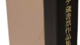 小林ドンゲ蔵書票作品集 背表紙
