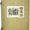 橡ノ木の話 版画集 函表紙